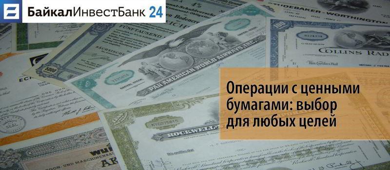 Операции с ценными бумагами от БайкалИнвестБанк
