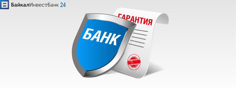 Преимущества оформления гарантии в БайкалИнвестБанке