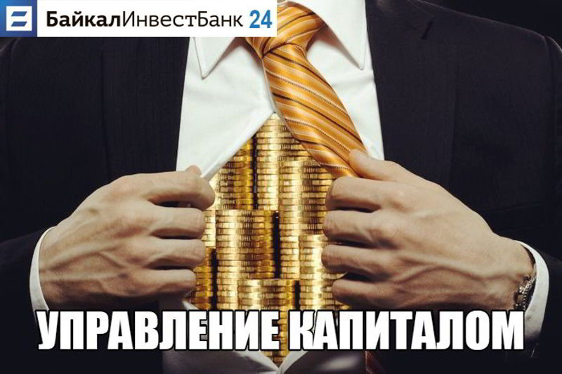 Управляй капиталом с БайкалИнвестБанк