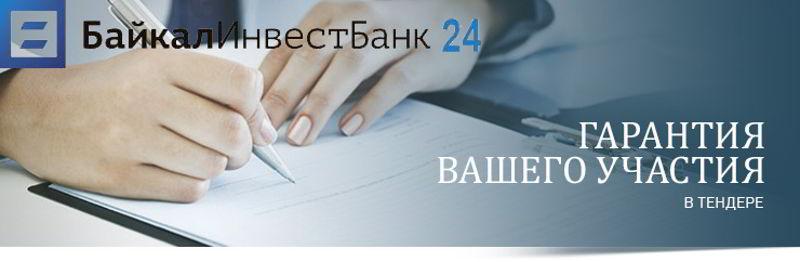 Участие в тендере от БайкалИнвестБанк