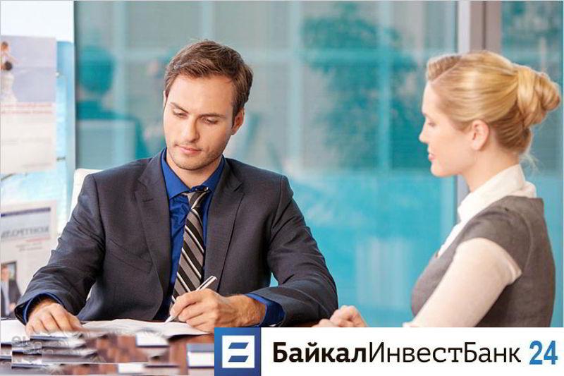 Кредиты для бизнеса от БайкалИнвестБанк