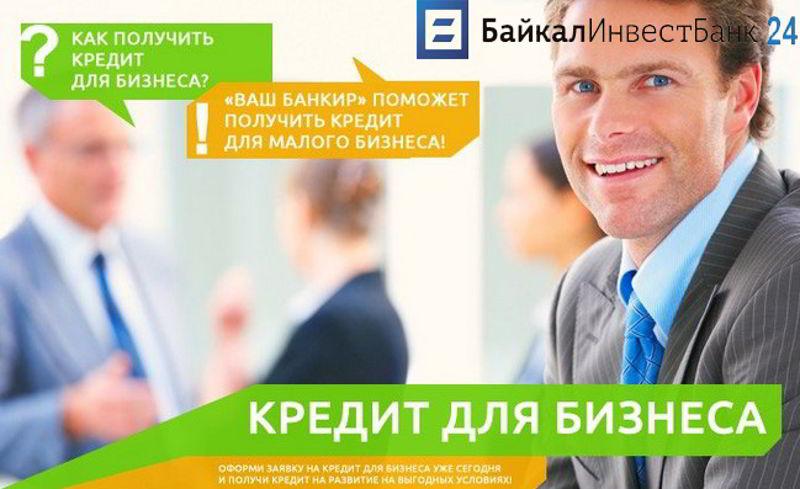 Кредит ИП от БайкалИнвестБанк