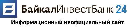 БайкалИнвестБанк | Вклады, кредиты, ипотека, оплата услуг, карты, www.baikalinvestbank.ru