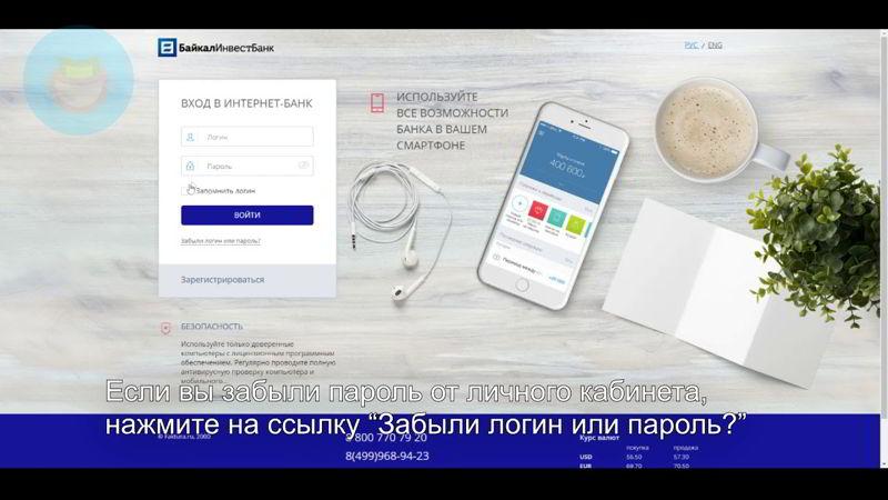 Интернет-банк от БайкалИнвестБанк