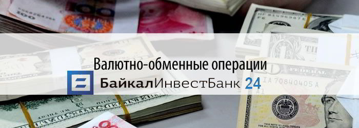 Инструкция пользователя по обмену валют в интернет банке БайкалИнвестБанк