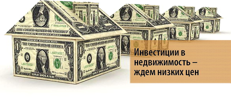 Инвестиции в недвижимость с чего начать