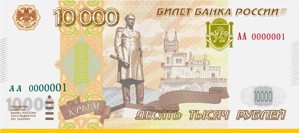 Быстрый кредит на 10 000 рублей онлайн, не выходя из дома