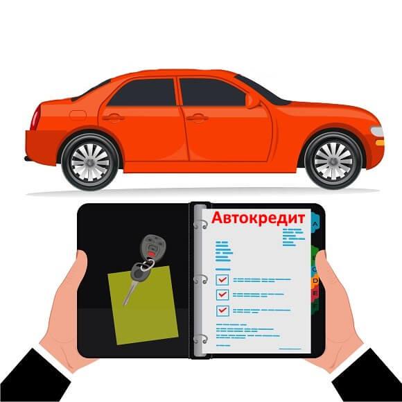 Автокредит с плохой кредитной историей - как взять с 100% одобрения