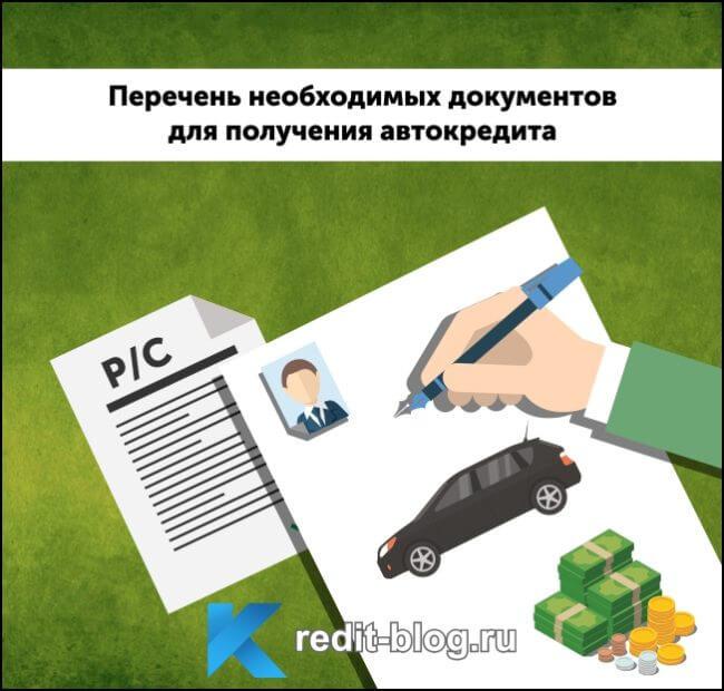 Какие документы нужны для автокредита в 2018 году