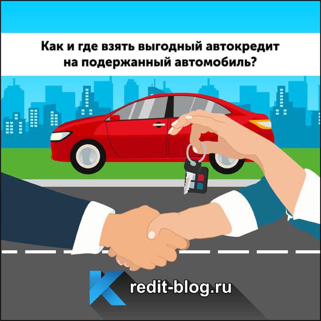 Какие банки дают автокредит на подержанный автомобиль: условия оформления