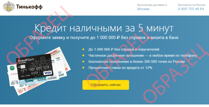 скб банк кредит наличными отзывы baikalinvestbank-24.ru деньги 2020 года в россии