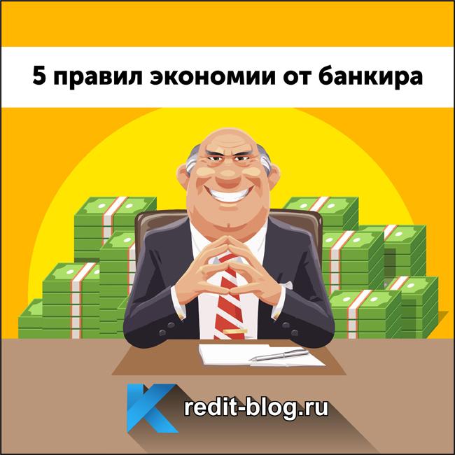 5 правил экономии от успешного банкира