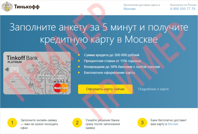 Оформляем кредитную карту онлайн с моментальным решением