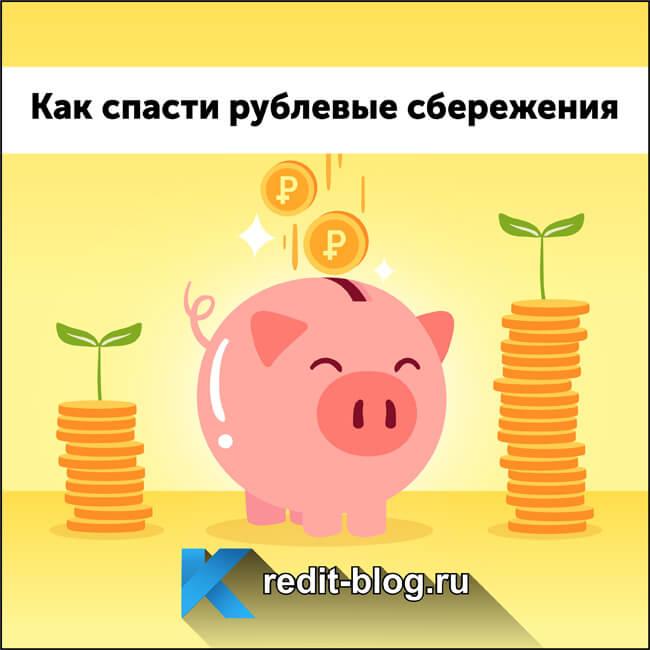 Как спасти сбережения в условиях девальвации рубля?