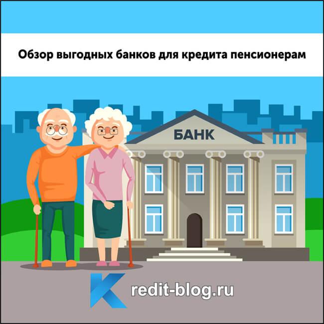 Кредит неработающим пенсионерам: какие банки предоставляют, какие документы нужны чтобы взять и до какого возраста дают