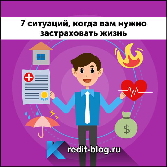 7 случаев, когда вам просто необходимо застраховать жизнь