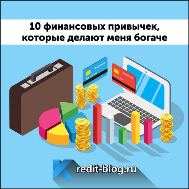 Финансовые привычки. которые делают вас богаче