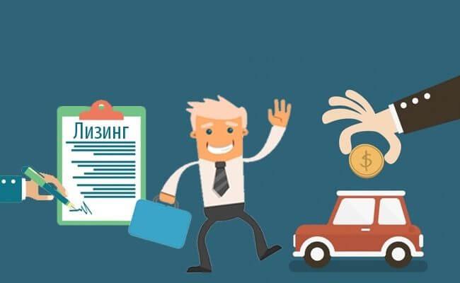 Как получить лизинг на авто для физических лиц? Процедура оформления