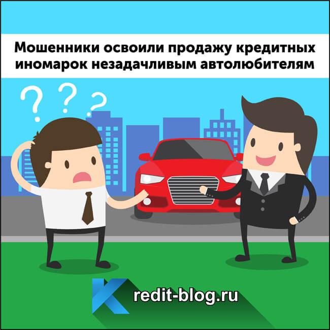 Мошенничество с кредитным авто