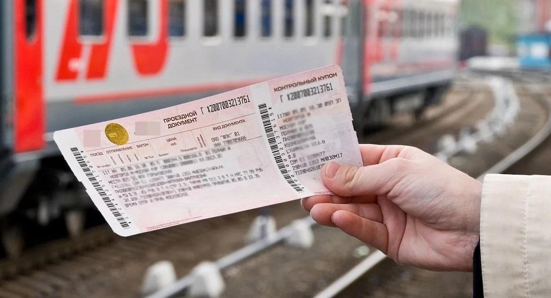 Скидки и льготы на железнодорожные билеты в этом году