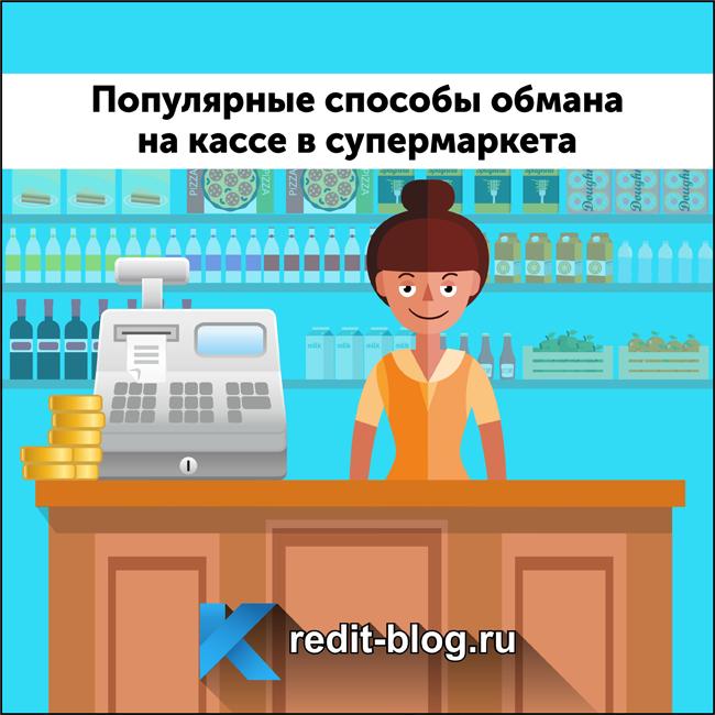 Как обманывают на деньги кассиры в супермаркетах