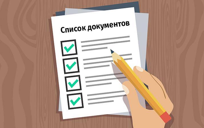 Полный список документов для получения ипотеки