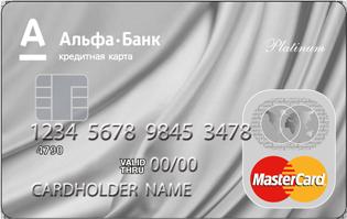 Кредитная карта «100 дней без процентов» от Альфа-Банка