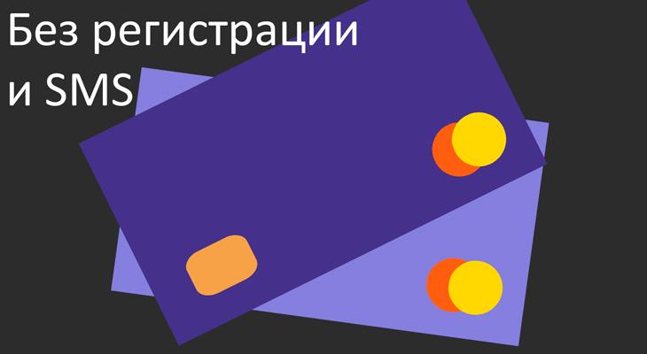 Кредит 1 тысяча рублей