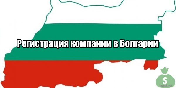 Регистрация компании в Болгарии – пошаговое руководство