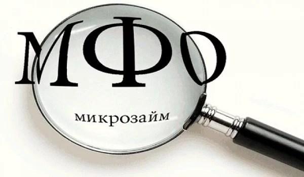 Правила успешного кредитования в МФО