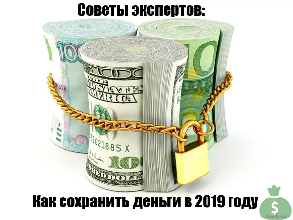 Советы экспертов как сохранить деньги в 2019 году