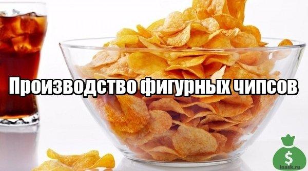 Производство фигурных чипсов
