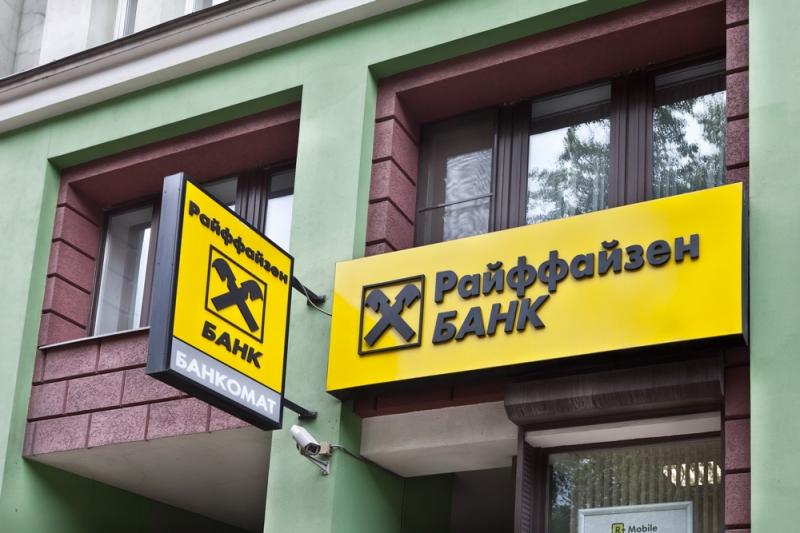 Рефинансирование ипотеки в Райффайзенбанке в 2018 году