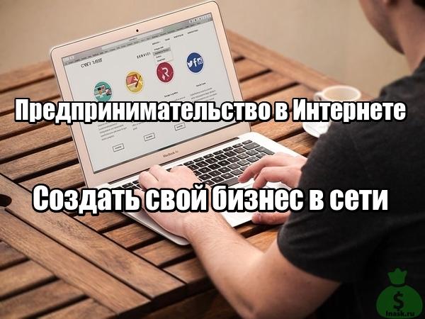 Предпринимательство в интернете, или создать свой бизнес в сети