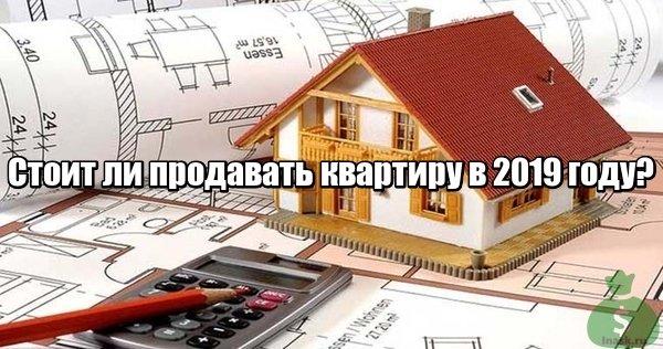 Мнение экспертов стоит ли продавать квартиру в 2019 году