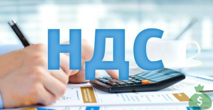 Как не платить или уменьшить НДС – законные схемы
