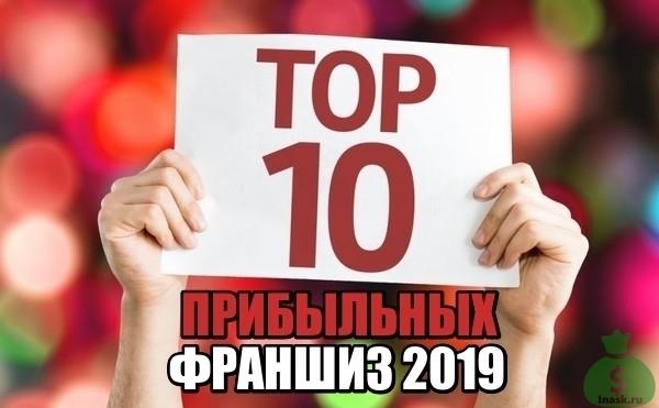 ТОП 10 Прибыльных франшиз в 2019 году