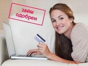 Новые мфо 2018-2019 с займами онлайн