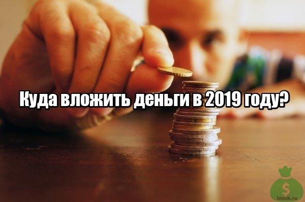 Куда вложить деньги в 2019 году?