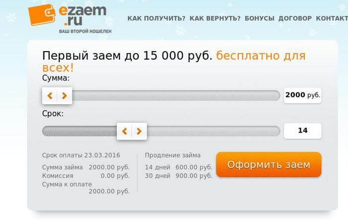 Заявка на кредит райффайзенбанк онлайн с зарплатной