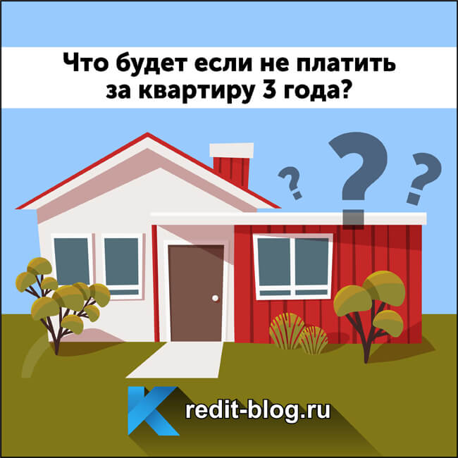Что будет, если собственник не платит за квартиру 3 года?