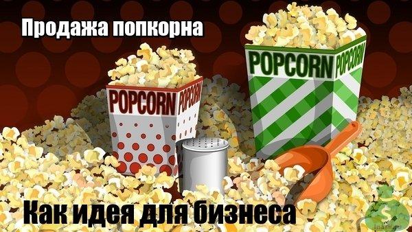 Продажа попкорна на праздниках: отличная бизнес-идея для новичка