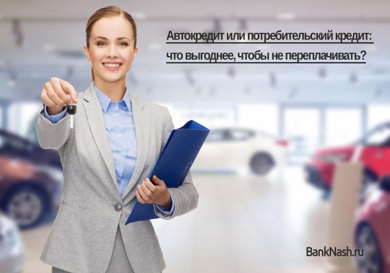 Отличия потребительского займа и автокредита: что выгоднее