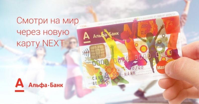 Молодежная карта «Next» от Альфа-банка: живи на полную!