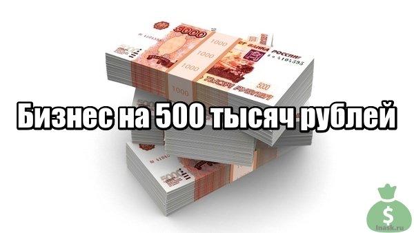Какой бизнес можно открыть на 500 тысяч рублей: 13 бизнес-идей