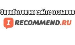 Заработок на сайте отзывов Irecommend