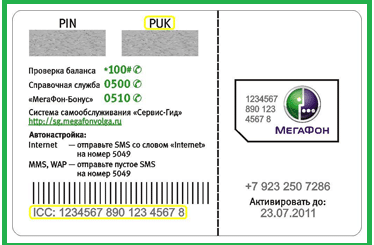 Как разблокировать сим карту Мегафона
