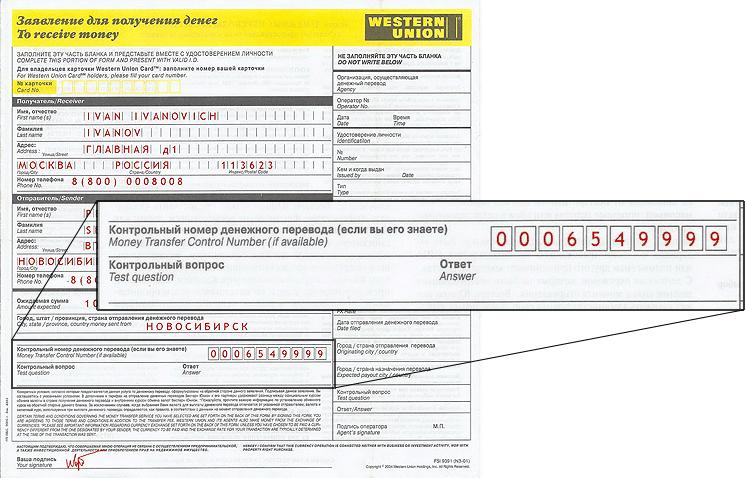 Изображение - Как проверить статус перевода вестерн юнион по номеру 09a3c292fd603f79d21590abb3a4f2b3