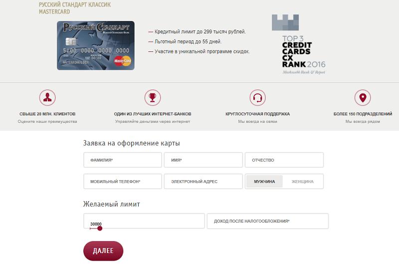 Изображение - Студенческая карта от банка русский стандарт 09c30825ded00e2af2ad42f022090d2f