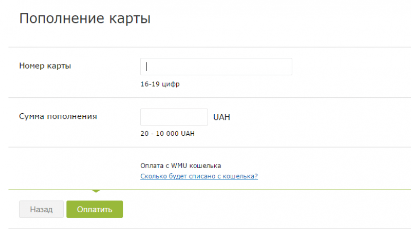 Изображение - Можно ли перевести деньги с вебмани на карту приватбанка 09fe8a8201df38381510b33397dabdee